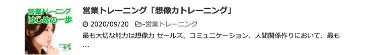 """""""営業トレーニング_07"""""""