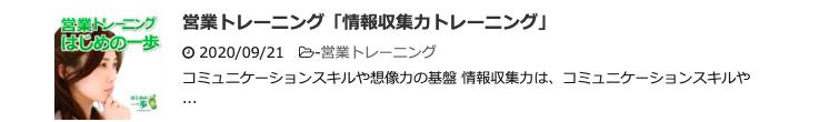 """""""営業トレーニング_08"""""""