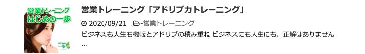 """""""営業トレーニング_09*"""""""