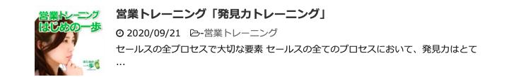 """""""営業トレーニング_10"""""""