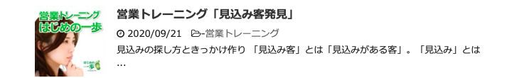 """""""営業トレーニング_11"""""""