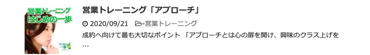 """""""営業トレーニング_12"""""""