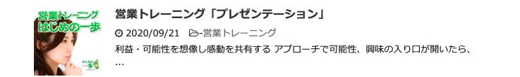 """""""営業トレーニング_13"""""""