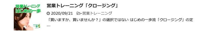 """""""営業トレーニング_14"""""""