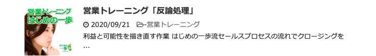 """""""営業トレーニング_15"""""""