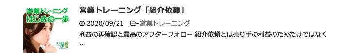 """""""営業トレーニング_16"""""""