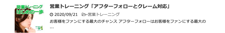 """""""営業トレーニング_17"""""""