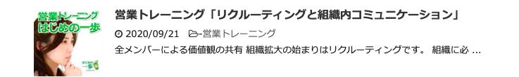 """""""営業トレーニング_18"""""""