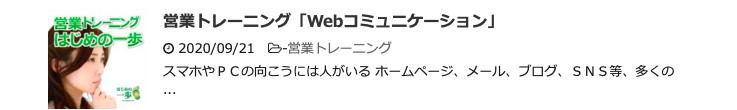 """""""営業トレーニング_19"""""""