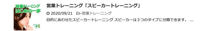 """""""営業トレーニング_20"""""""