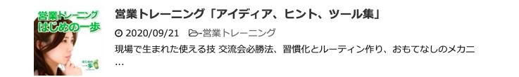 """""""営業トレーニング_21"""""""