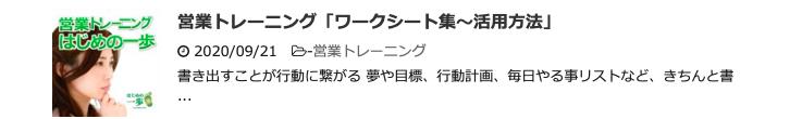 """""""営業トレーニング_22"""""""